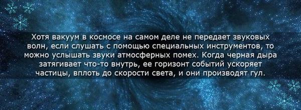 Звук Открытого Космоса