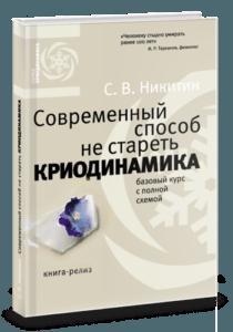 Книга Современный способ не стареть – криодинамика