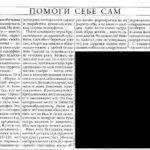 Статья А. Афанасьева