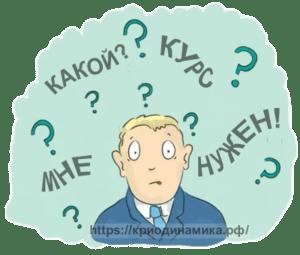 Варианты криодинамики