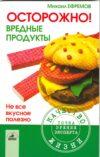 книга о продуктах